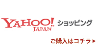 Yahoo!ショッピングで購入