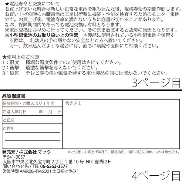 【カレンダー機能付き】★ミディアムフェイス自動巻き腕時計 BCG54-SV6