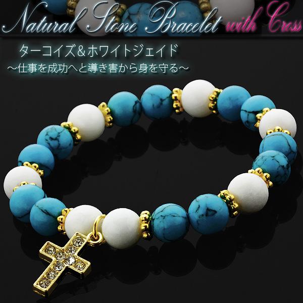 【チャーム付】★ターコイズ・ホワイトジェイド・ブレスレット CX13-Y